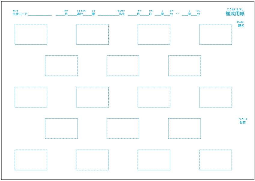 構成図の書き方
