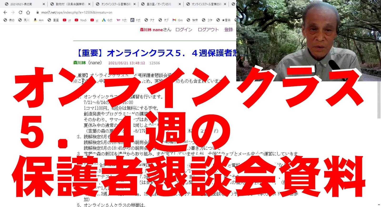 オンライン言葉の森
